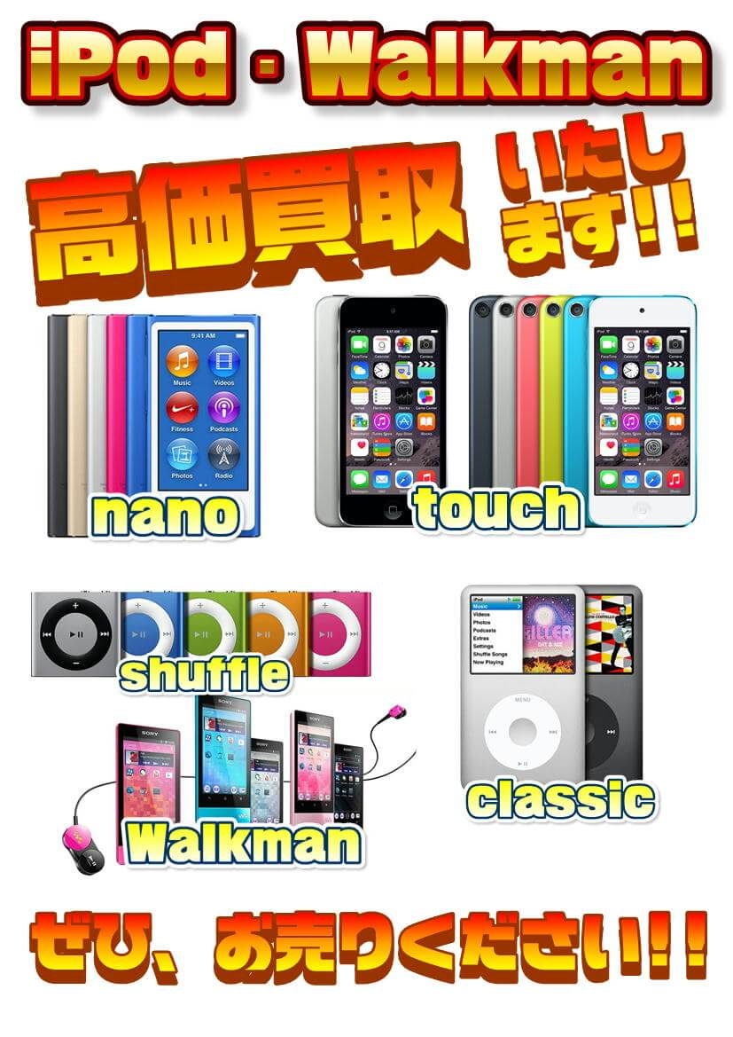 iPod・Walkman高価買取